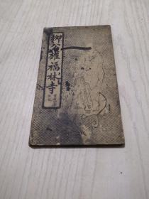 柳公权福林寺