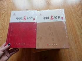 中国名记者 第一卷第二卷【全新未开封】