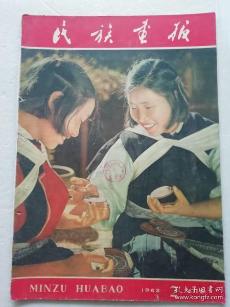 民族画报    1962.2