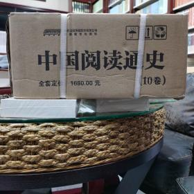 中国阅读通史(全十卷)