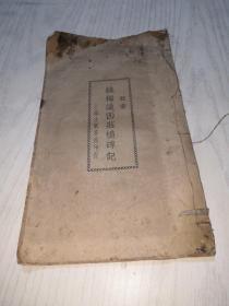 钱梅溪西庄桥碑记(线装)