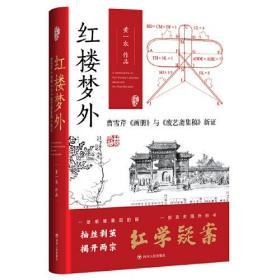红楼梦外:曹雪芹<画册>与<废艺斋集稿>新证