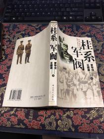 桂系军阀——中国军阀书系