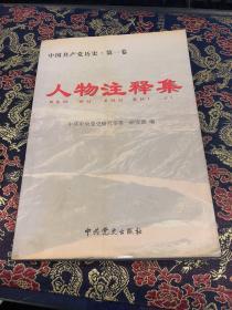 中国共产党历史(第1卷):人物注释集