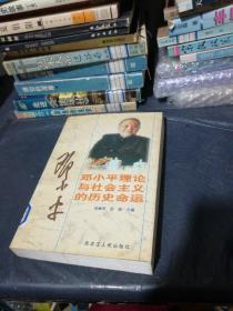 邓小平理论与社会主义的历史命运