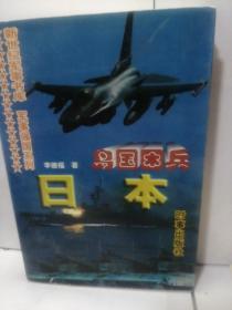 岛国困兵:日本