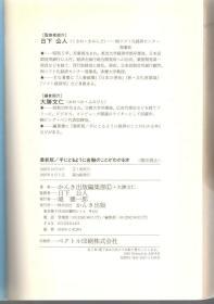 最新版.金融.日语