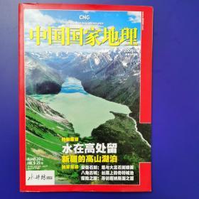 中国国家地理  2009.11 总第589期