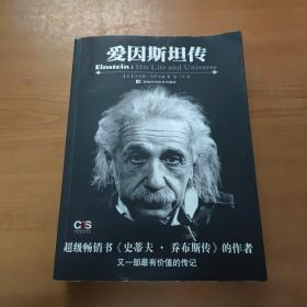 爱因斯坦传