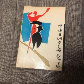 中国当代实验诗选 初版 编选了陆忆敏 海子 张枣 韩东等人的诗作 私藏品佳