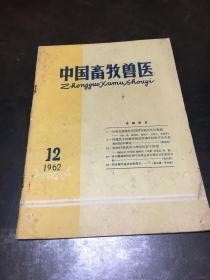 中国畜牧兽医 1962年第12期