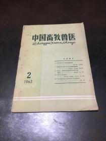 中国畜牧兽医 1963年第2期