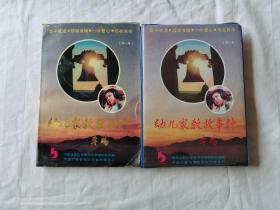 幼儿家教故事钟 第一集(1本书+2盒磁带)