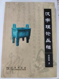 汉字理论丛稿
