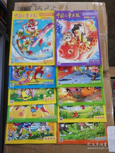 中国儿童画报.2016年(1、3、5、7、9、11、13、15、17、19期)10期合售
