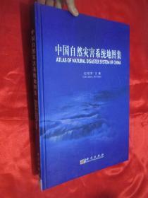 中国自然灾害系统地图集   (8开,精装)