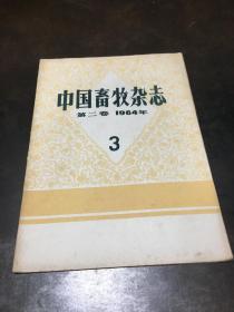 中国畜牧杂志(月刊) 第二卷1964年第3期