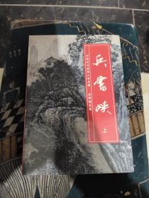 中国近代武侠小说名著 兵书侠 上