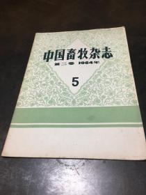 中国畜牧杂志(月刊) 第二卷1964年第5期
