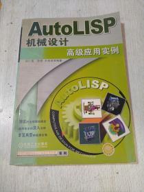 AutoLISP机械设计高级应用实例——计算机辅助机械设计高级应用实例系列