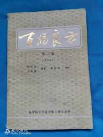 百病良方(第二册)