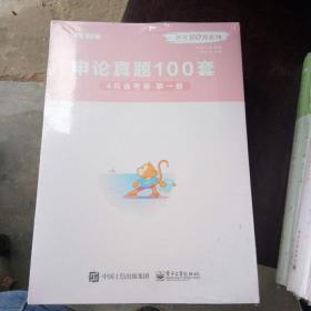 申论真题100套4月省考卷4册