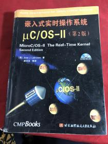 嵌入式实时操作系统 UC/OS-II(第2版)