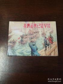 连环画:上海人民美术《我们这里已是早晨》32开大精装超厚