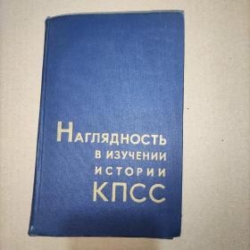 研究苏共历史的直观性 俄文版