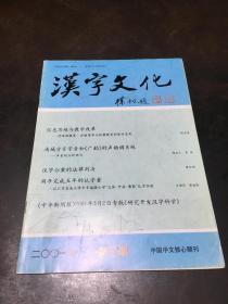 汉字文化(2001年第三期)