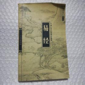 中国古典名著译注丛书—易经