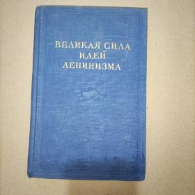 великая сила идеи ленинизма 译文:列宁主义思想的伟大力量 (精装)俄文原版