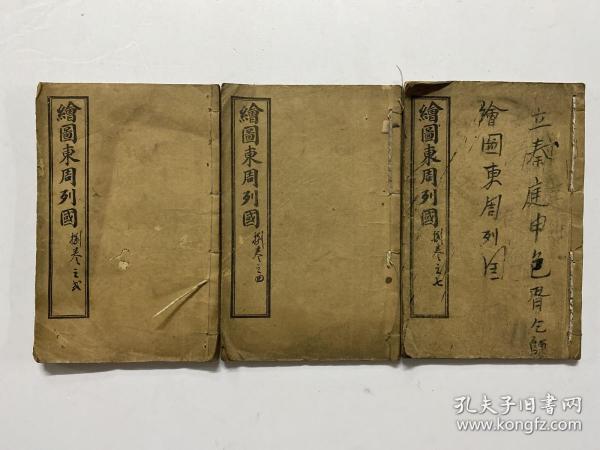 民国石印线装本《绘图东周列国》存:卷二、四、七