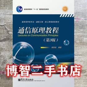 通信原理教程 第三版第3版 樊昌信 电子工业出版社 9787121175961