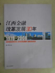 江西金融改革发展30年 1978——2008