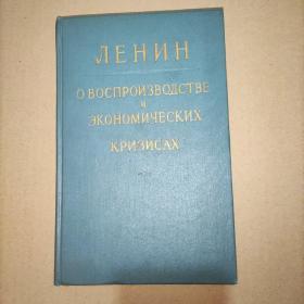 列宁论再生活和经济危机(俄文版)实物图