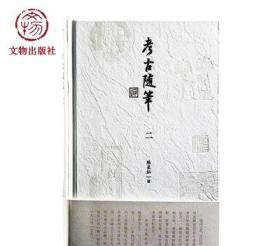 考古随笔(2)(精)