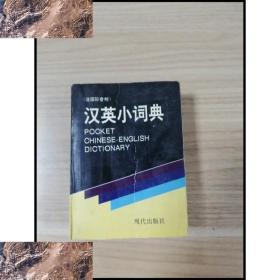 现代汉英小词典