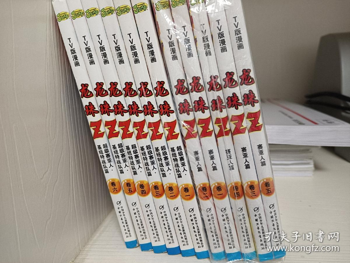 龙珠彩色 全彩 赛亚人篇11本