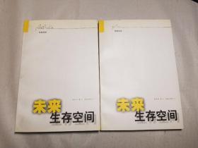 未来生存空间(自然空间)+(社会空间)全两册