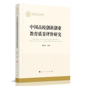 中国高校创新创业教育质量评价研究