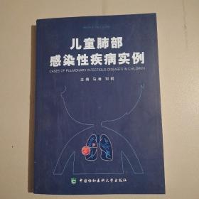 儿童肺部感染性疫病实例,/马香,刘钢主编,一,北京中国协和医科大学出版社。2021..4