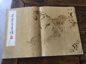 荣宝斋画谱 现代编3:动物