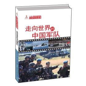 中国军队系列-走向世界的中国军队(汉) 彭庭法;王 斌;王方芳 著 五洲传播出版社9787508532783正版全新图书籍Book