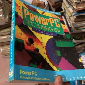 PowerPC:概念、体系结构与设计