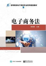 (本科教材)电子商务法