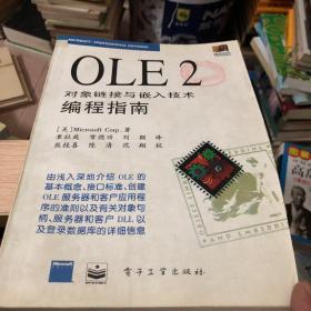 OLE2对象链接与嵌入技术编程指南
