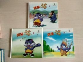 阿笨猫(1、2、3)(动画丛书,精装24开)一版一印