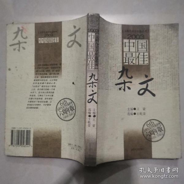 2003中国最佳杂文
