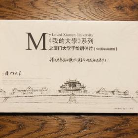 厦门大学手绘明信片 就是周年典藏版 我的大学系列 适合收藏